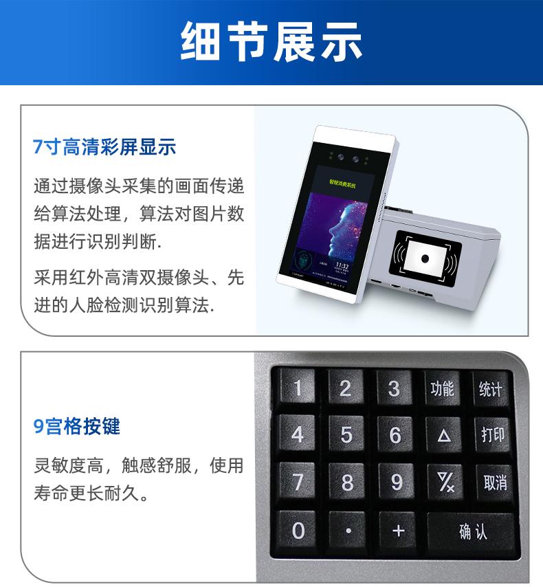 人脸识别消费机,刷脸+手机扫码+刷卡(图18)