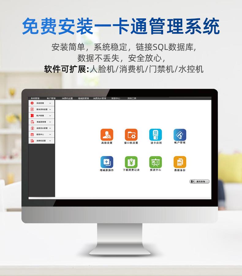 人脸识别消费机,刷脸+手机扫码+刷卡(图11)