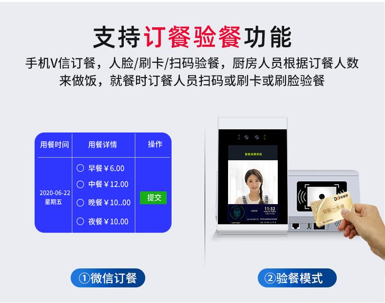 人脸识别消费机,刷脸+手机扫码+刷卡(图9)