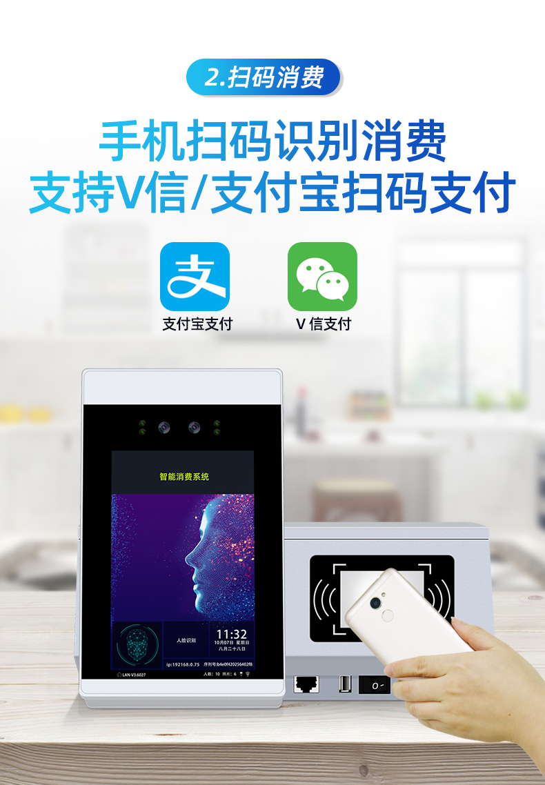 人脸识别消费机,刷脸+手机扫码+刷卡(图3)