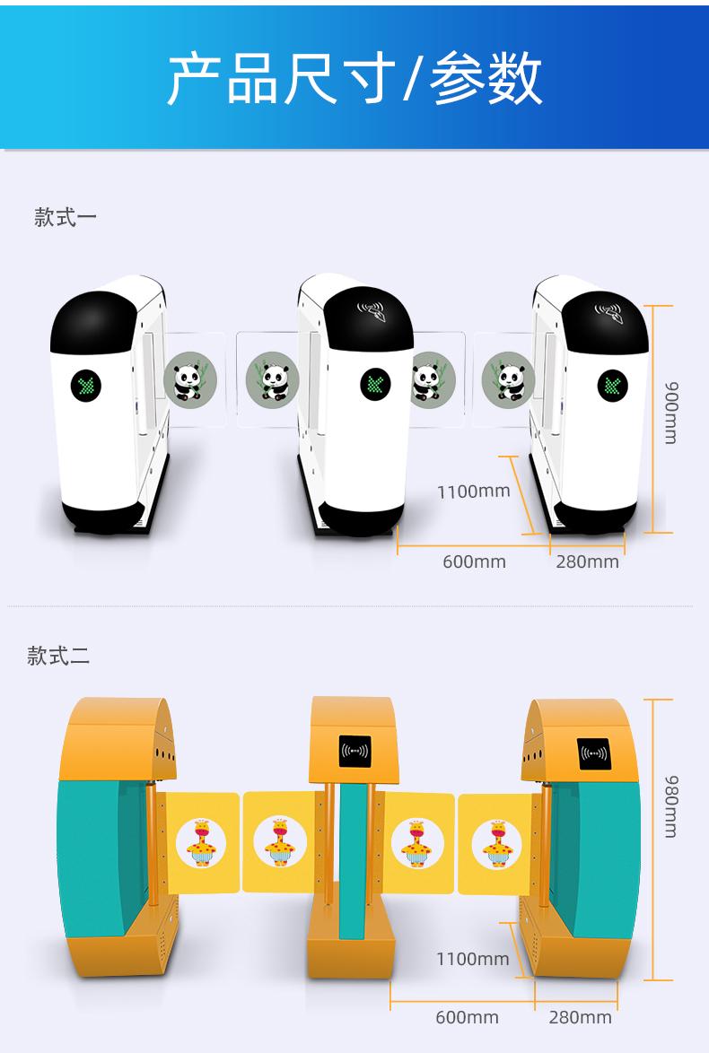 幼儿园闸机(图17)